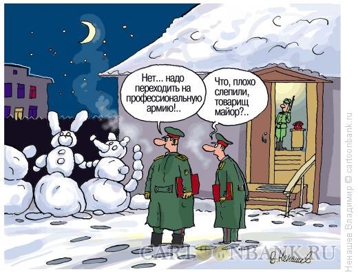 Карикатура: профессиональная армия, Ненашев Владимир