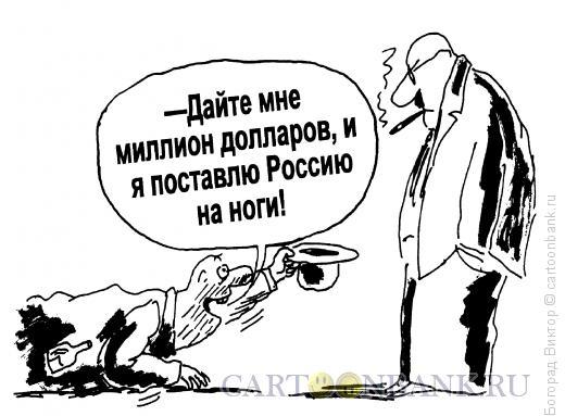 Карикатура: Просьба, Богорад Виктор
