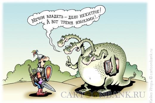Карикатура: Змей-Горыныч полиглот, Кийко Игорь