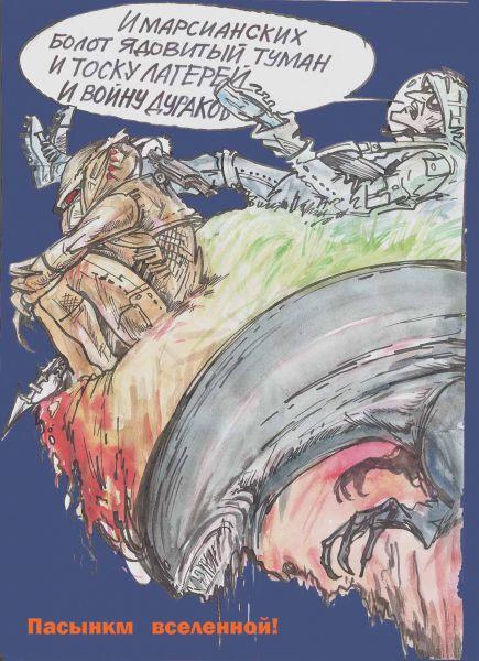 Карикатура: Пасынки вселенной, Избасаров Бауржан