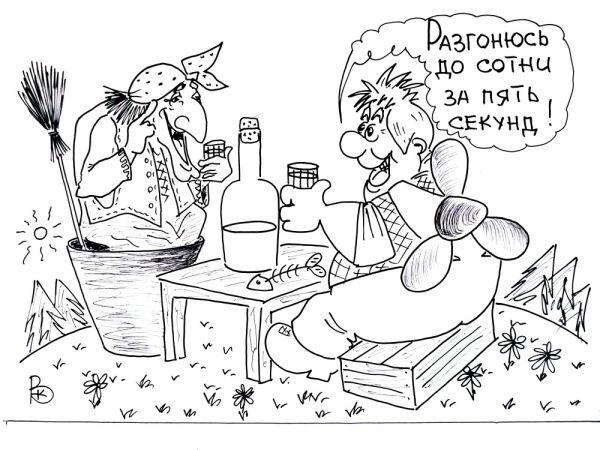 Карикатура: Под шафе, Валерий Каненков