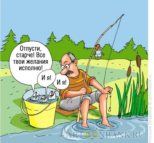 Карикатура: золотые рыбки, Ненашев Владимир