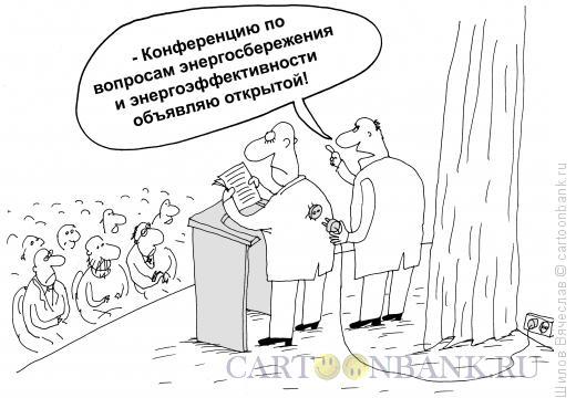 Карикатура: Открытие конференции, Шилов Вячеслав