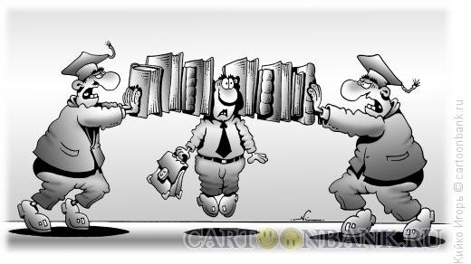 Карикатура: Знания силой, Кийко Игорь
