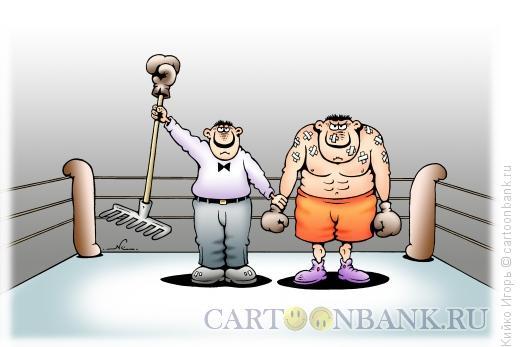 Карикатура: Боксер и грабли, Кийко Игорь