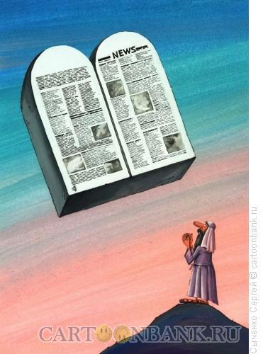 Карикатура: Новости, Сыченко Сергей