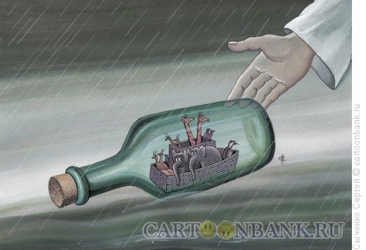Карикатура: Ноев ковчег., Сыченко Сергей