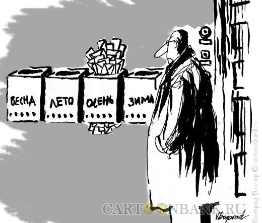 Карикатура: Осень-5, Богорад Виктор