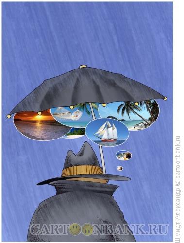 Карикатура: Мысли под зонтом, Шмидт Александр