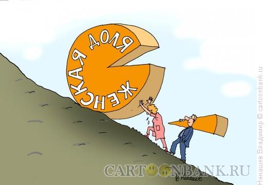Карикатура: женская доля, Ненашев Владимир