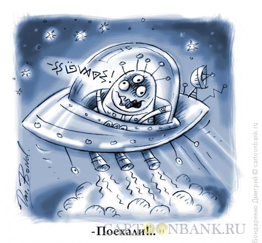 Карикатура: - Поехали!, Бондаренко Дмитрий