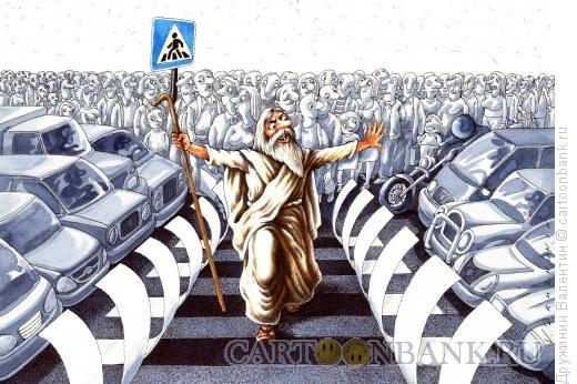 Карикатура: Моисей, Дружинин Валентин