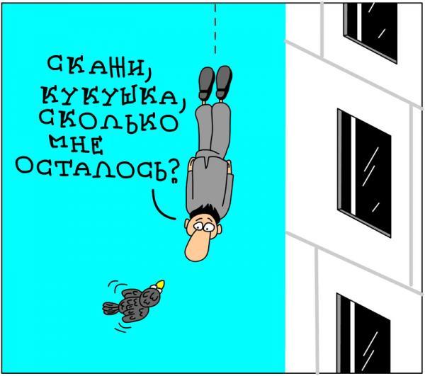 Карикатура: Кукушка, Дмитрий Бандура