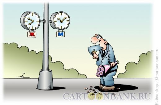 Карикатура: Часы для свидания, Кийко Игорь