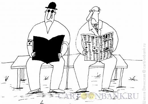 Карикатура: Газета и слезы, Шилов Вячеслав