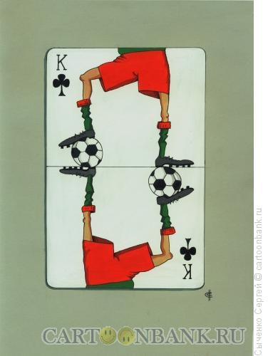 Карикатура: Король футбола., Сыченко Сергей