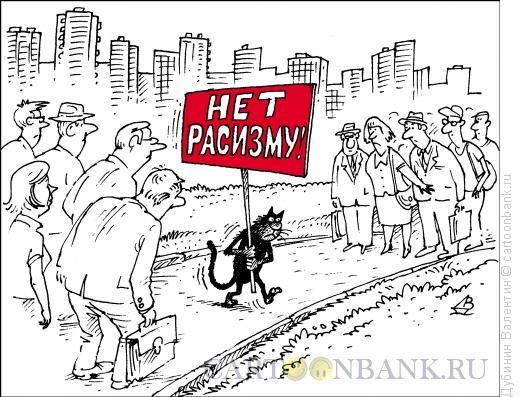 Карикатура: Нет расизму, Дубинин Валентин