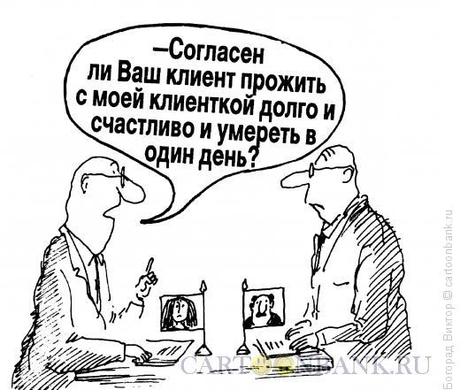 Карикатура: Соглашение, Богорад Виктор