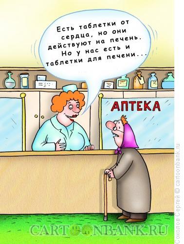 Карикатура: вред лекарства, Соколов Сергей