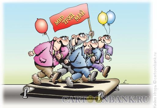 Карикатура: Демонстрация, Кийко Игорь
