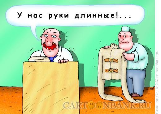 Карикатура: Длинные руки, Соколов Сергей