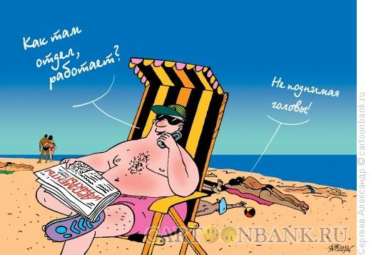 Карикатура: Отдыхающий на море начальник, Сергеев Александр
