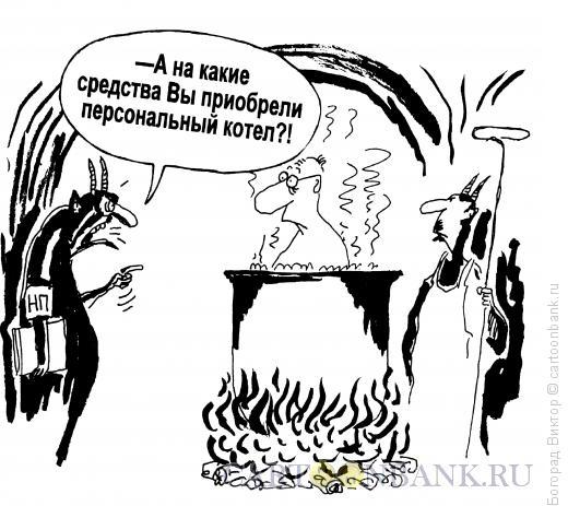 Карикатура: Персональный котел, Богорад Виктор