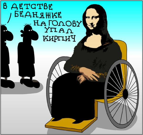 Карикатура: Загадочная улыбка, Дмитрий Бандура
