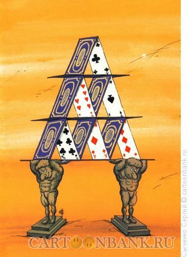Карикатура: Атланты, Сыченко Сергей
