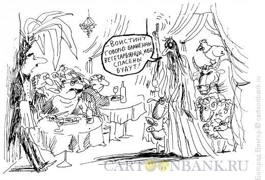 Карикатура: Пришествие мессии, Богорад Виктор