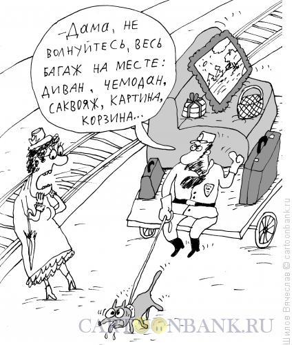 """Карикатура: """"Дама сдавала в багаж..."""", Шилов Вячеслав"""