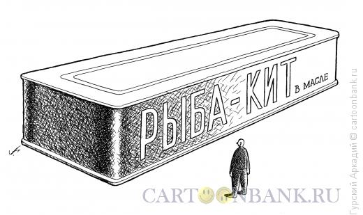 Карикатура: Рыбные консервы, Гурский Аркадий