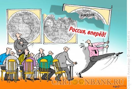 Карикатура: Россия, вперёд!, Сергеев Александр