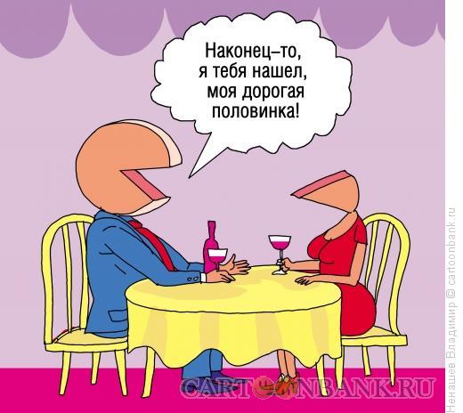 Карикатура: влюбленная пара, Ненашев Владимир