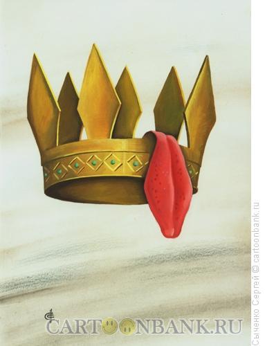 Карикатура: Король и шут, Сыченко Сергей
