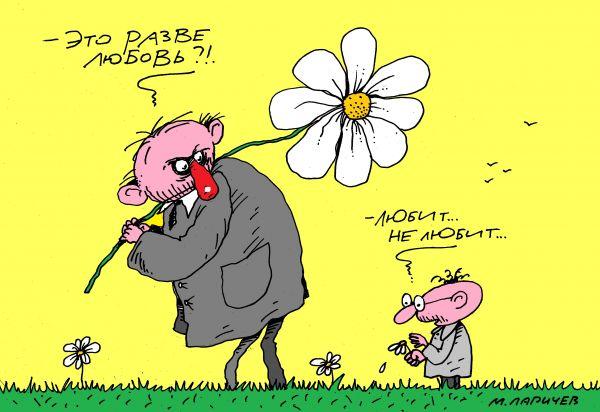 Карикатура: любовь, михаил ларичев