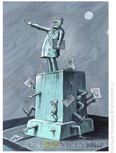Карикатура: памятник чиновнику, Ненашев Владимир