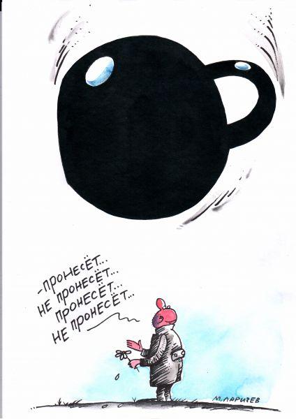 Карикатура: пронесет..., михаил ларичев