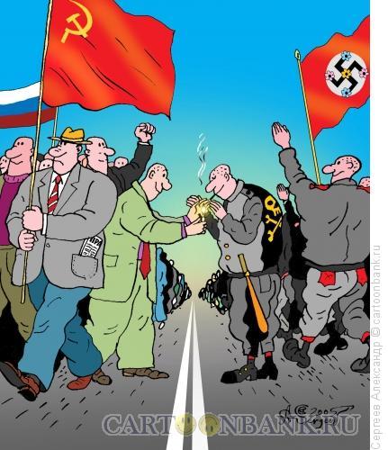 Карикатура: Встреча демократов и наци, Сергеев Александр