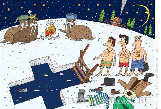 Карикатура: Крещенские купания, Белозёров Сергей