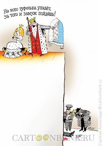 Карикатура: Сказка о туфельке, Сергеев Александр