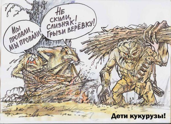 Карикатура: Дети кукурузы, Бауржан Избасаров