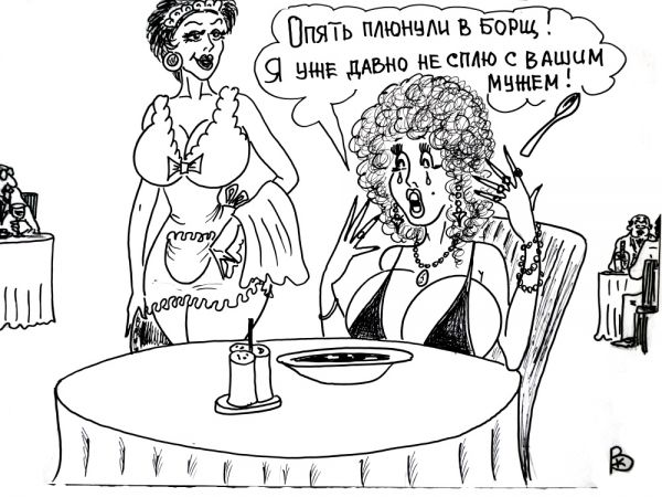 Карикатура: Месть, Валерий Каненков