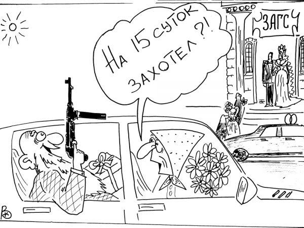 Карикатура: Новая мода, Валерий Каненков