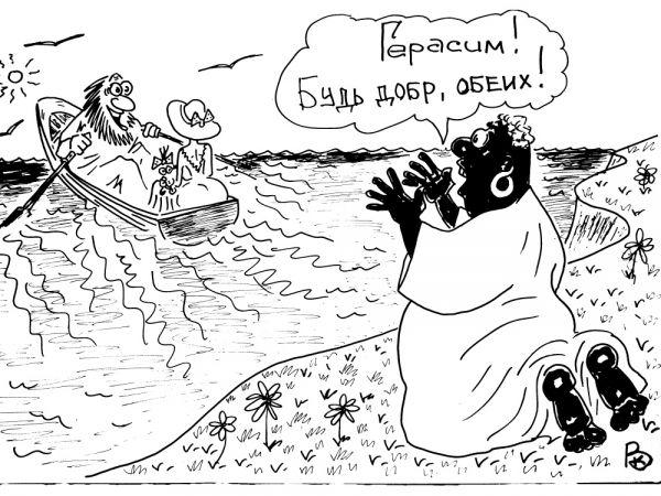 Карикатура: Отелло шутит, Валерий Каненков
