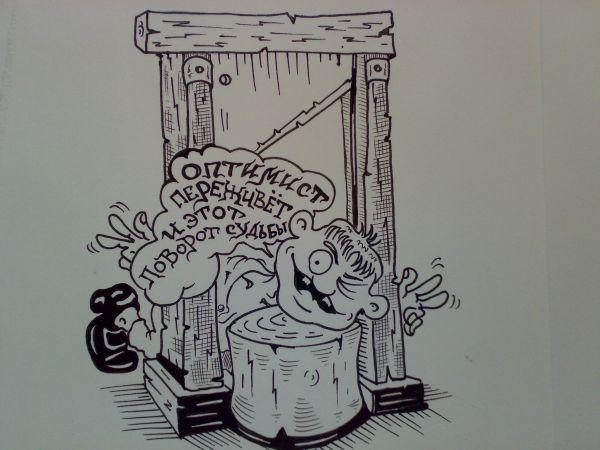 Карикатура: Весельчак ., Константин Мухоморов