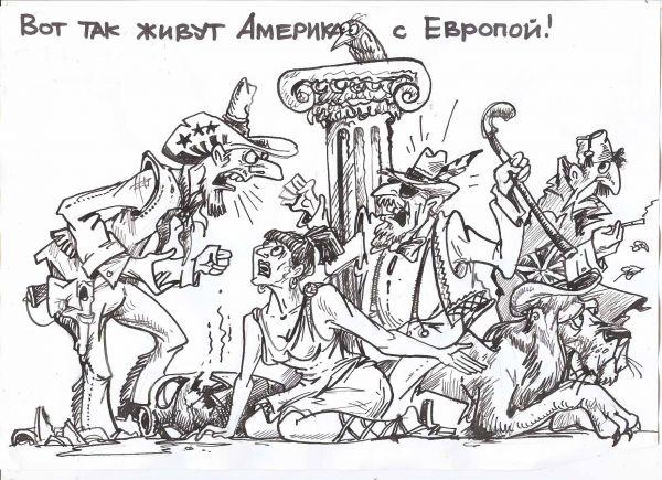 Карикатура: Вот такживут Америка с Европой, Бауржан Избасаров