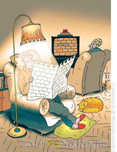 Карикатура: Хороший домашний вечер, Сергеев Александр