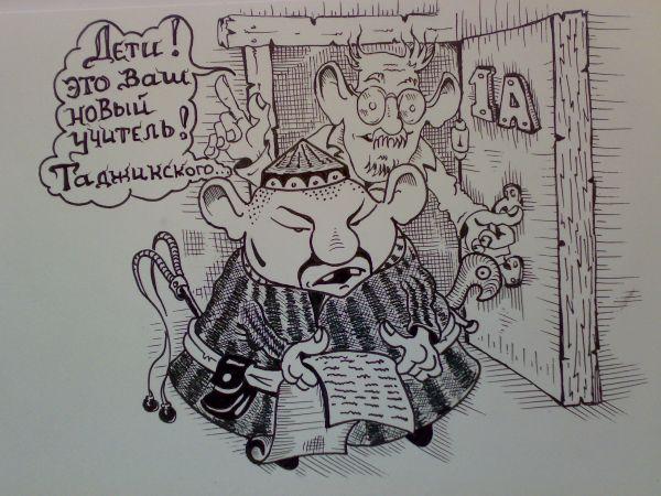 Карикатура: Языковед ., Константин Мухоморов