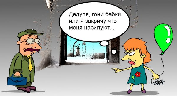 Карикатура: Гоп-стоп, 30pk1
